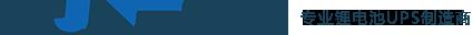 long88.vip龙8国际UPS_long88.vip龙8国际包专业制造商-湖南存能电气股份有限公司