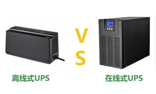 在线式UPS&离线式UPS.jpg