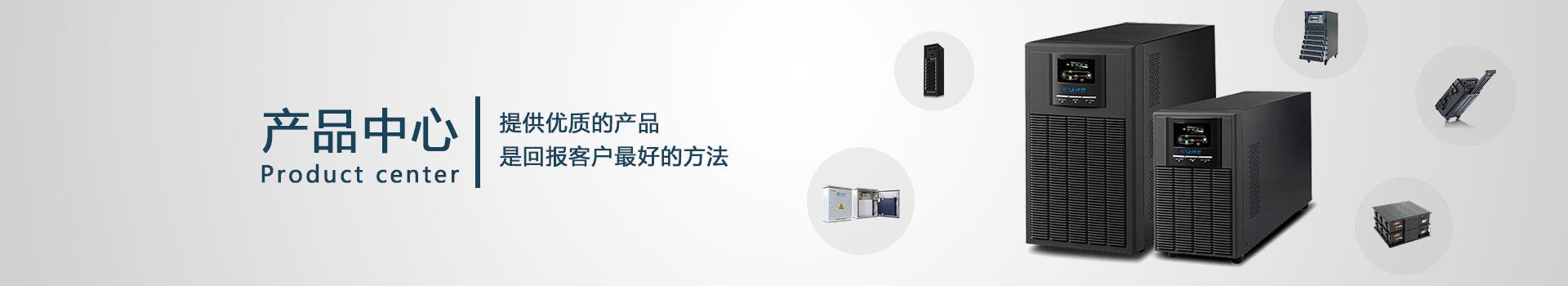 产品中心栏目BANNER图片