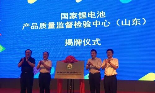 <b>中国long88.vip龙8国际包产品质量监督检验中心正式揭牌</b>