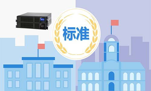<b>存能电气告诉你中小企业选择long88.vip龙8国际UPS的六大标准</b>