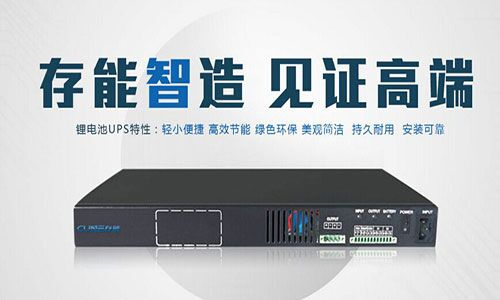 <b>湖南机架式UPS生产厂家推荐——存能电气</b>