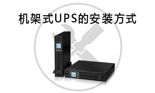<b>机架式UPS的安装方式</b>