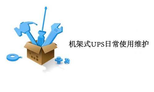 <b>机架式UPS日常使用维护要求</b>