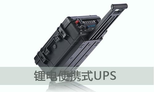 <b>锂电便携式UPS储能电源将会成为行业福音?</b>