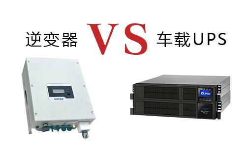 <b>车载式UPS和逆变器有什么明显的区别和特点?</b>