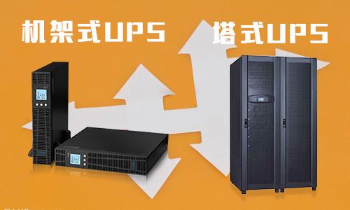 <b>UPS机架式电源和塔式UPS有什么不同?</b>