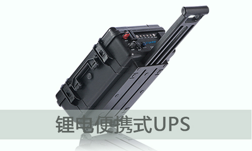 <b>便携式UPS储能电源为什么选择存能电气?</b>