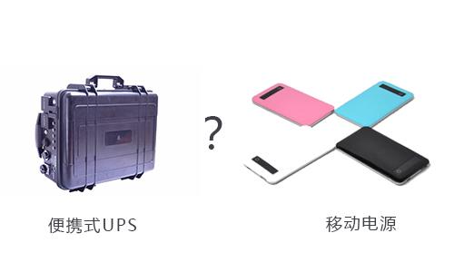 户外用便携式UPS还是移动电源好?