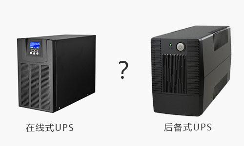 <b>UPS电源在线式和UPS电源后备式的区别</b>