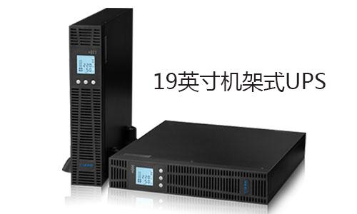 <b>存能电气机架式UPS助力高速公路监控、收费系统</b>